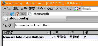 about:config のスクリーンショット